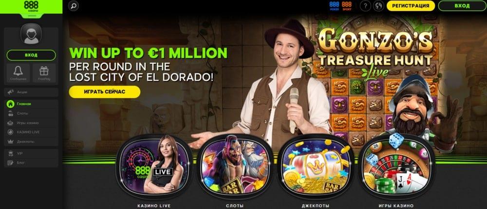 888 казино