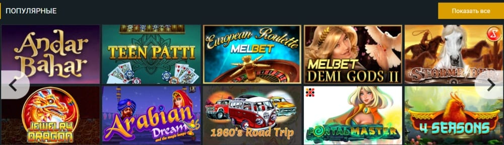 Предложения азартных игр