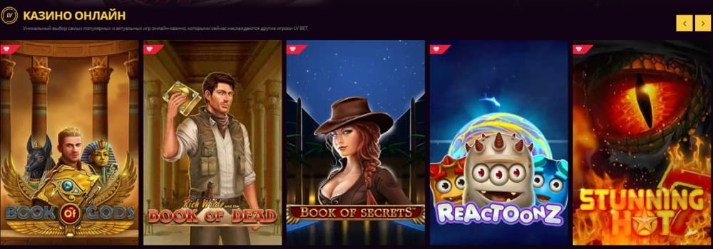 Сортимент азартных игр